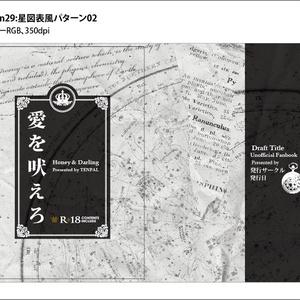 【印刷可能】同人誌表紙素材【Design:29】
