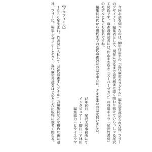 麻雀漫画研究Vol.13