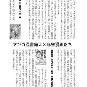 麻雀漫画研究Vol.14