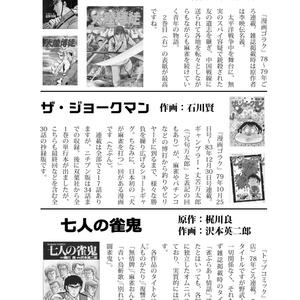 麻雀漫画研究Vol.18