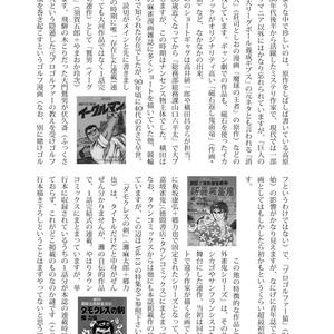 麻雀漫画研究Vol.19
