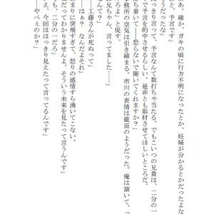 戦慄怪奇ファイル 超コワ*ぎ! 非公式スピンオフ 【外道増殖!】 工藤のドッペルゲンガー