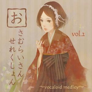 おさむらいさんせれくしょんvol.2 ~vocaloid medley~