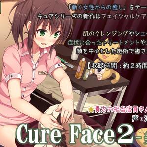 Cure Face2-美菜