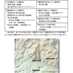 神代の国にて〜永水女子舞台探訪ガイド〜