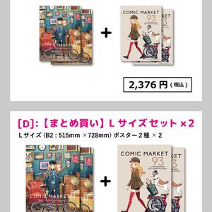 少女サイクル×C93:ポスターセット