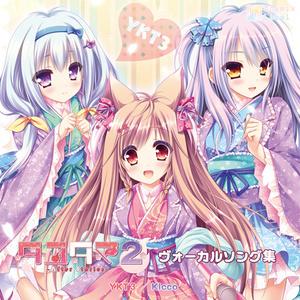 タユタマ2 -After Stories-ヴォーカルソング集