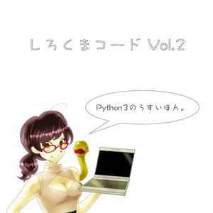 しろくまコード Vol.2