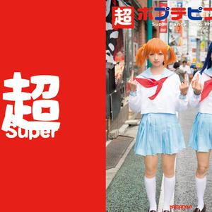 「超ポプテピブック」ポプテピピック・ファンブック(A4写真集)
