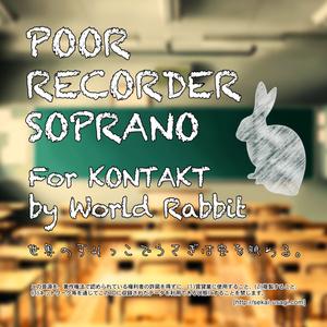 KONTAKT用下手っぴリコーダー音源【POOR RECORDER SOPRANO】