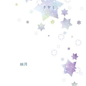 【ナヤミ】