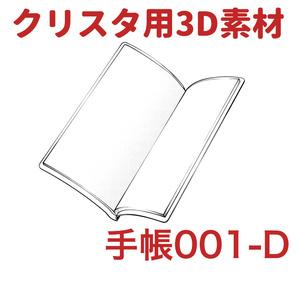 【クリップスタジオ】文房具3D素材セット