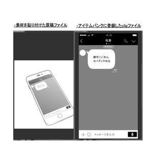 【クリップスタジオ】スマホ画面素材