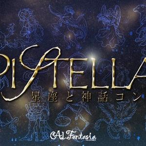 星座と神話コンピ「PISTELLA」