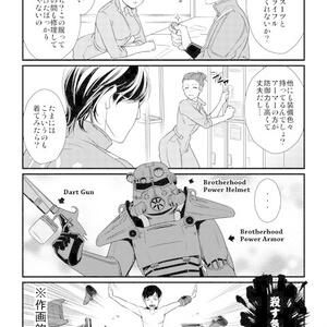 【FO3】FALLOUT BOY