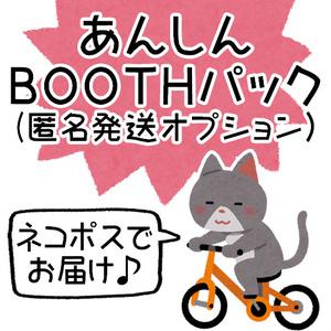 あんしんBOOTHパック(匿名発送オプション)