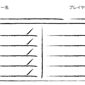 LARPスキルチェック簡易カード