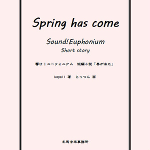 Spring has come -春が来た-