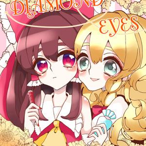 C90新刊『DIAMOND EYES』