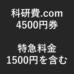 科研費.com