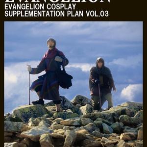 エヴァコス補完計画第三次報告書