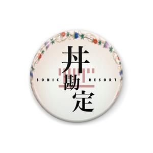 SONIC RESORT 丼勘定