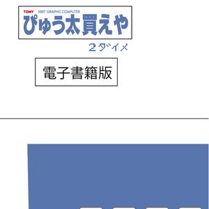 ぴゅう太買えや 2ダイメ(電子書籍版)