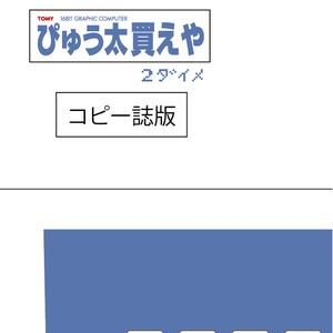 ぴゅう太買えや 2ダイメ(コピー誌)