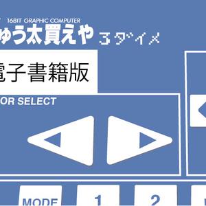 ぴゅう太買えや 3ダイメ(電子書籍版)