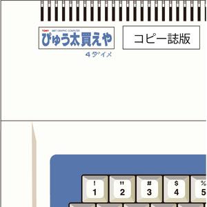 ぴゅう太買えや 4ダイメ(コピー誌)