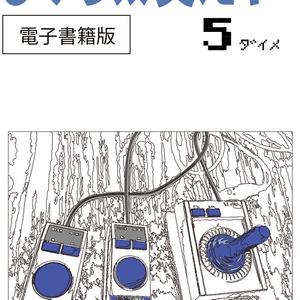 ぴゅう太買えや 5ダイメ(電子書籍版)
