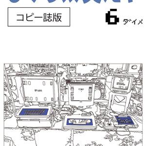 ぴゅう太買えや 6ダイメ(コピー誌)