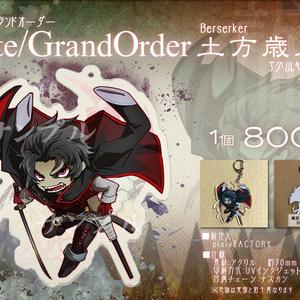 【Fate/GrandOrder FGO】アクリルキーホルダー 土方歳三