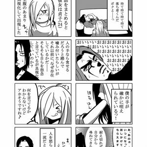 【C87】貞子と僕の日常 漫画