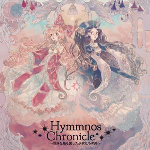 Hymmnos Chronicle ~世界を最も愛した少女たちの詩~