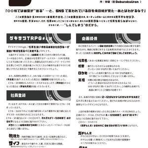 【1PTRPG】ゲキサツTRPG