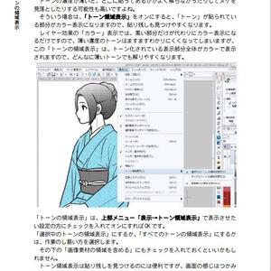 クリスタの小ネタ(PDFダウンロード版)