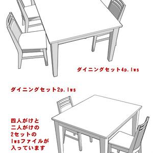 【3D素材】ダイニングセット