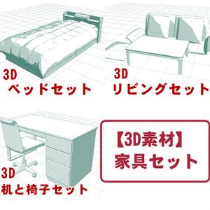 【3D素材】家具セット