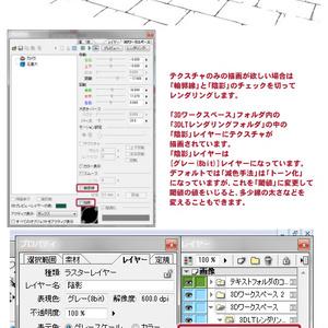 【3D素材】石畳・レンガ敷き