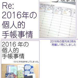 Re:2016年の個人的手帳事情
