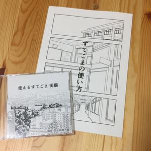 【CD-R】使えるすてごま 街編