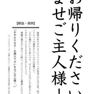 声に出して読めない日本語①