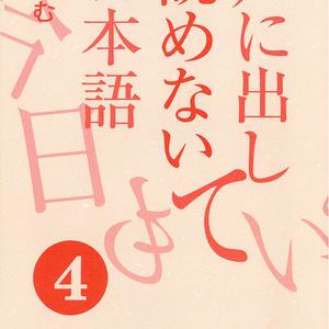 声に出して読めない日本語④