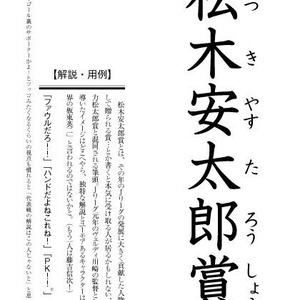 声に出して読めない日本語⑦
