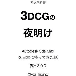 3DCGの 夜明け  Autodesk 3ds Max を日本に持ってきた話 β版 3.0.0
