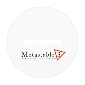 ちびきゃらコレクション - 古江紀佳(Metastable 3)