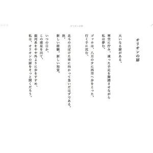 詩集「オリオンの扉」