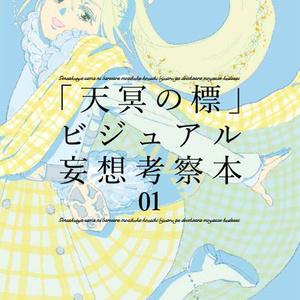 「天冥の標」ビジュアル妄想考察本01