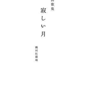 詩歌集「寂しい月」